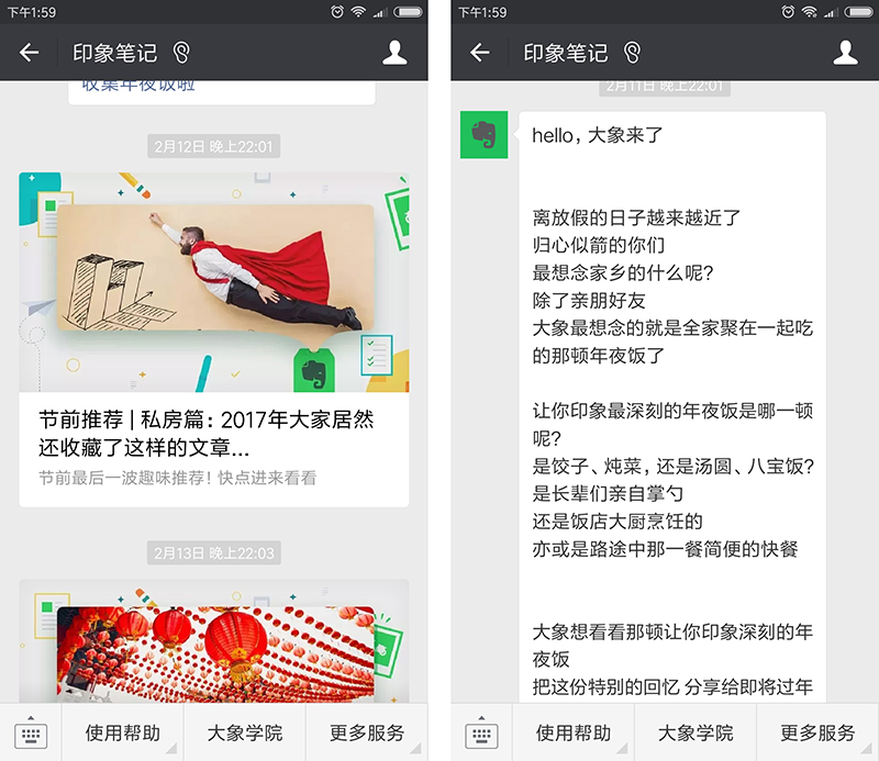 WeChat of Evernote